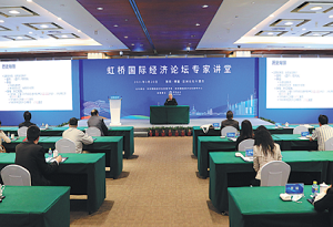 Hongqiao Forum hosts lecture event in Hainan