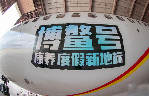 Airplane with 'Boao Forum for Asia' theme debuts in Haikou