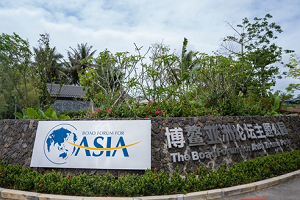 Boao Forum for Asia Theme Park