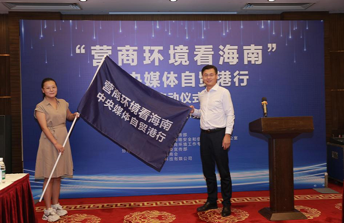 Media tour explores business environment in Hainan