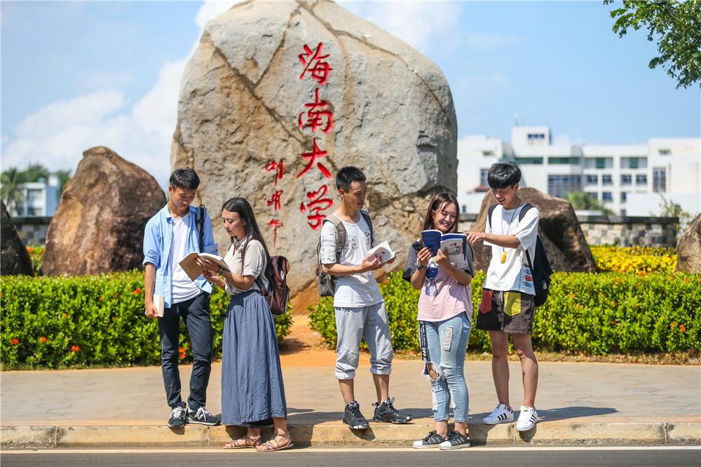 学生风貌1Hainan University students.jpg