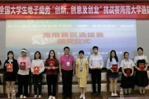 Selection contest for the national e-commerce competition held in HNU