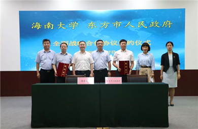 HNU inks cooperation agreement with Dongfang