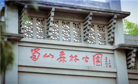 大蜀山-标题.webp.jpg
