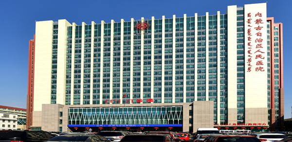 内蒙古自治区人民医院.png
