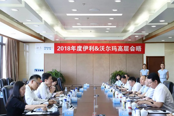 A talk between Yili's and Walmart's executives is held at Yili's headquarters in Hohhot, capital of Inner Mongolia autonomous region, on June 13..png