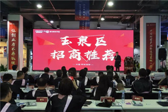 Yuquan district hosts investment promotions event
