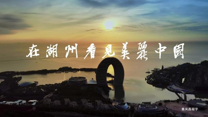 Overview of Huzhou, China