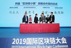 Deqing hosts intl blockchain conference