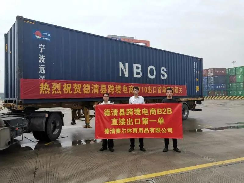 Huzhou taps B2B e-commerce exports