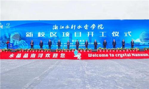 Nanxun's first university breaks ground
