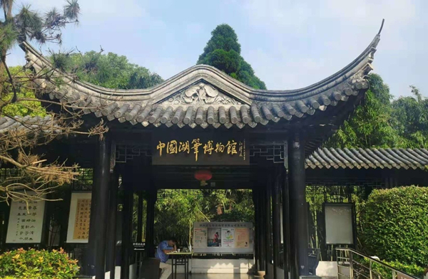 Huzhou Writing Brush Museum