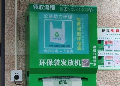 Huzhou dispenses free biodegradable bags