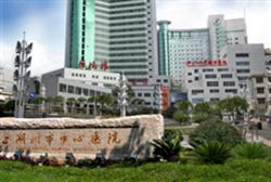 Huzhou Central Hospital