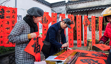 Gift calligraphy works mark upcoming Spring Festival in Nanxun district