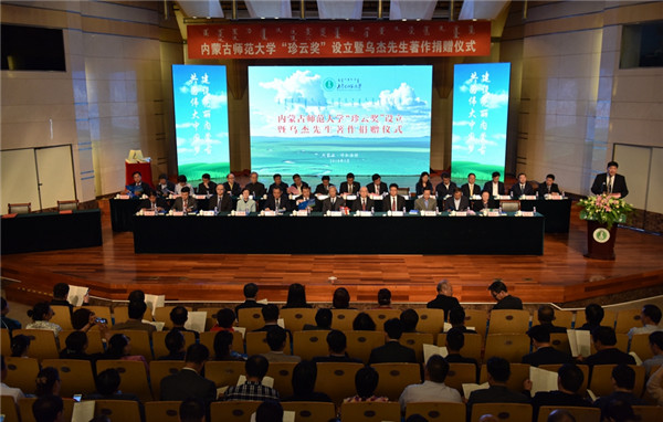 A ceremony to celebrate the launch of Zhenyun Award was held at IMNU.jpg