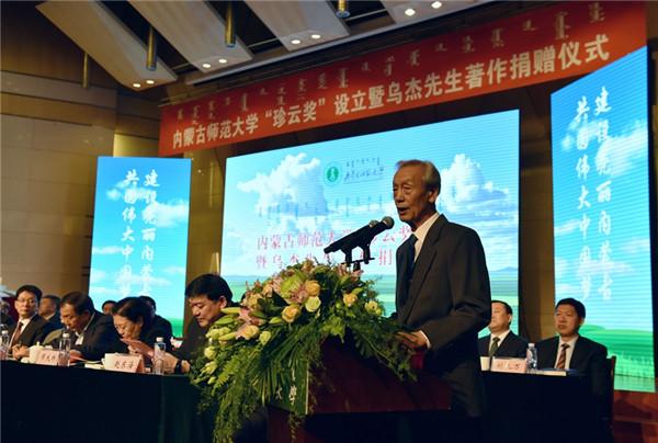 Ulanhu speaks at the ceremony in IMNU.jpg