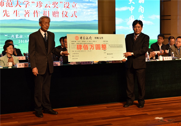 Wu Jie donates 4 million yuan.jpg