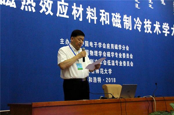 Zhao Donghai.jpg