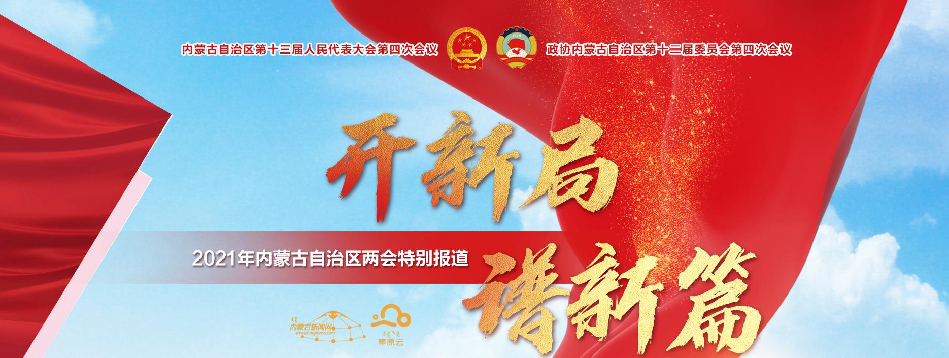 2021内蒙古两会.png