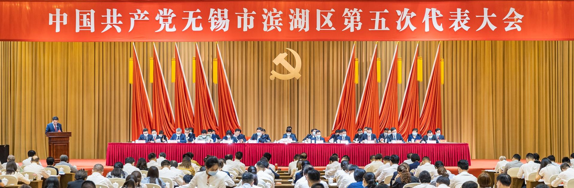 Binhu holds 5th Party congress