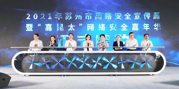 Jiading, Kushan, Taicang join hands to promote cyber security