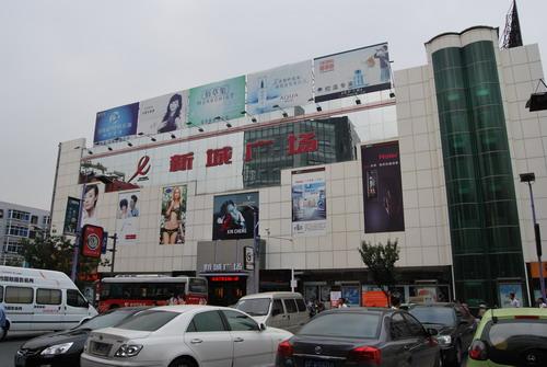 Xincheng Plaza