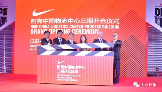 Medieval perdí mi camino Disipar  Nike launches new logistics facility in Taicang