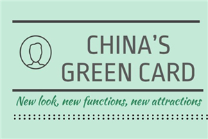 China's green card: New look, new functions, new attractions