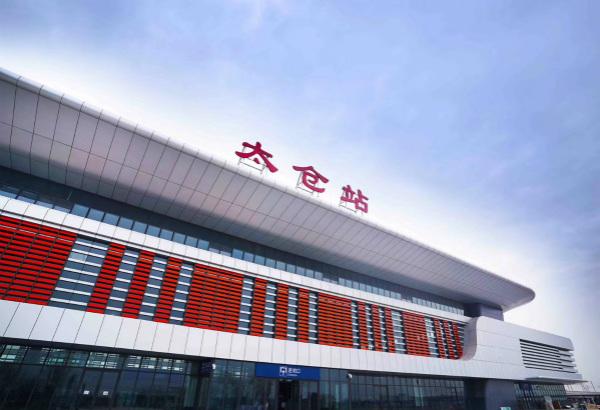 Taicang ushers in new era of high-speed rail