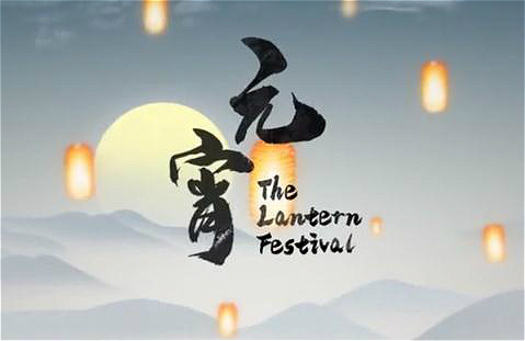 Festive China: Lantern Festival