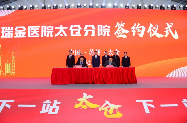 One of China's finest hospital will open Taicang branch