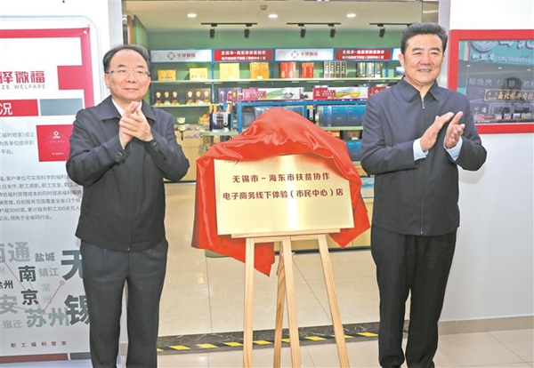 Haidong agriculture products promoted in Wuxi.jpg