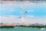 Zhangjiagang - a rising city on Yangtze River