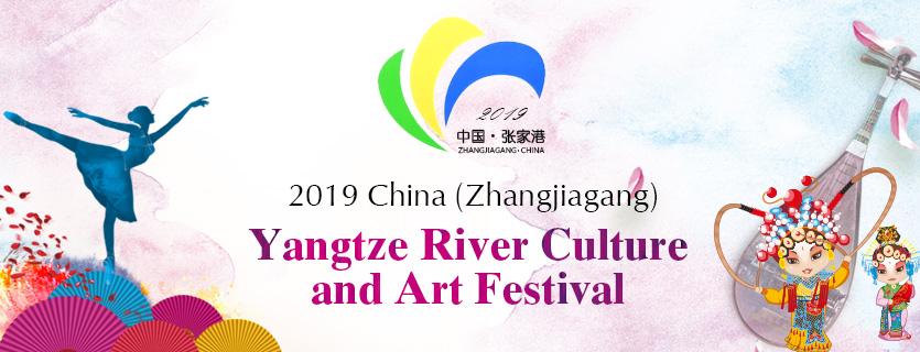 2019 Zhangjiagang Yangtze River Culture and Art Festival