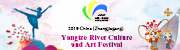 2019 China (Zhangjiagang) Yangtze River Culture & Art Festival