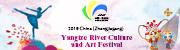 2019 China (Zhangjiagang) Yangtze River Culture & Art Festival