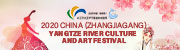 2020 China (Zhangjiagang) Yangtze River Culture and Art Festival