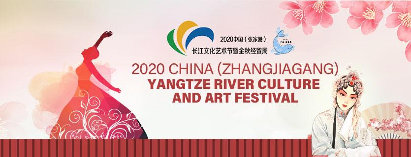 2020 China (Zhangjiagang) Yangtze River Culture and Art Festival