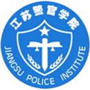 江苏警官学院.jpg