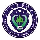 南京森林警察学院.jpg