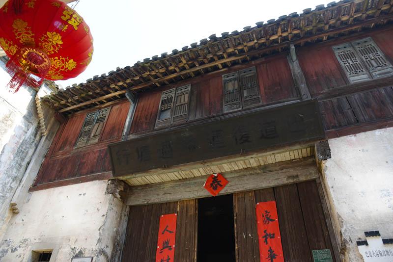 渔梁古民居中最典型的木制门牌楼.jpg