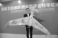 Innovation competition kicks off at NUAA