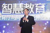 Jiangsu and Alibaba Cloud eye smart education