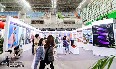 2nd Zijin Award College Student Design Exhibition held in Nanjing