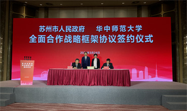 Suzhou gains educational support from Central China