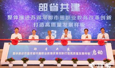 Suzhou, Wuxi, Changzhou speed up reform of vocational education