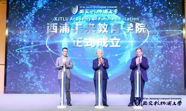 XJTLU establishes new academies to explore education models