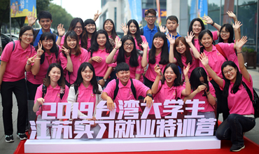 Mainland facilitates internships, employment for young people from Taiwan