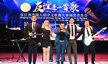 Foreigners in Jiangsu sing for friendship